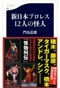 新日本プロレス12人の怪人-電子書籍