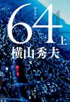 64(ロクヨン)(上)-電子書籍