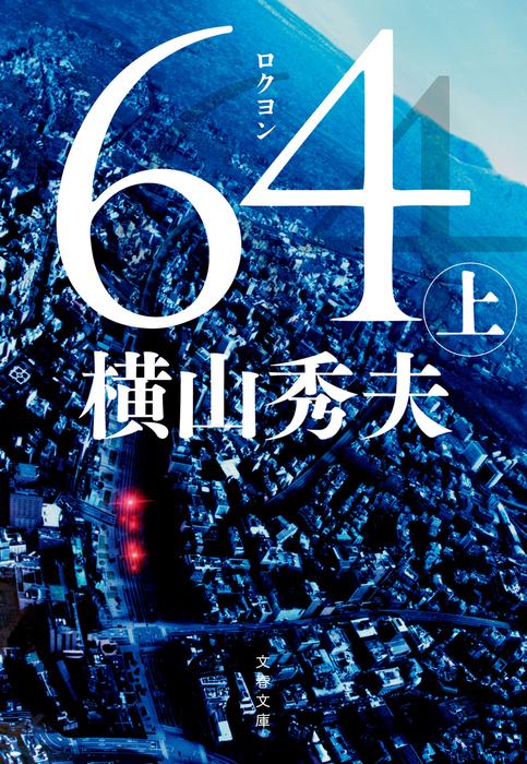 64(ロクヨン)(上)拡大写真