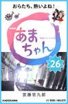 NHK連続テレビ小説 あまちゃん 26 おらたち、熱いよね!-電子書籍