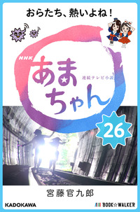 NHK連続テレビ小説 あまちゃん 26 おらたち、熱いよね!