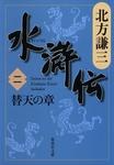 水滸伝 二 替天の章-電子書籍