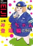 新装版 サイコメトラーEIJI 元祖・みっちゃん登場編-電子書籍