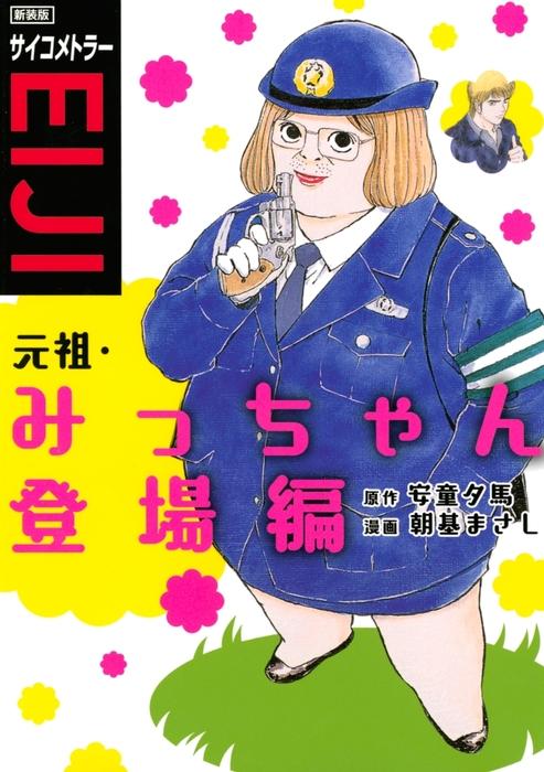 新装版 サイコメトラーEIJI 元祖・みっちゃん登場編拡大写真
