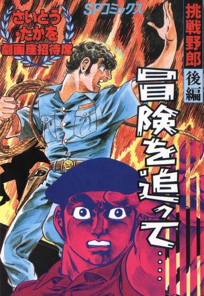 挑戦野郎 3-電子書籍