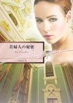 貴婦人の秘密-電子書籍