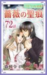薔薇の聖痕『フレイヤ連載』 72話-電子書籍