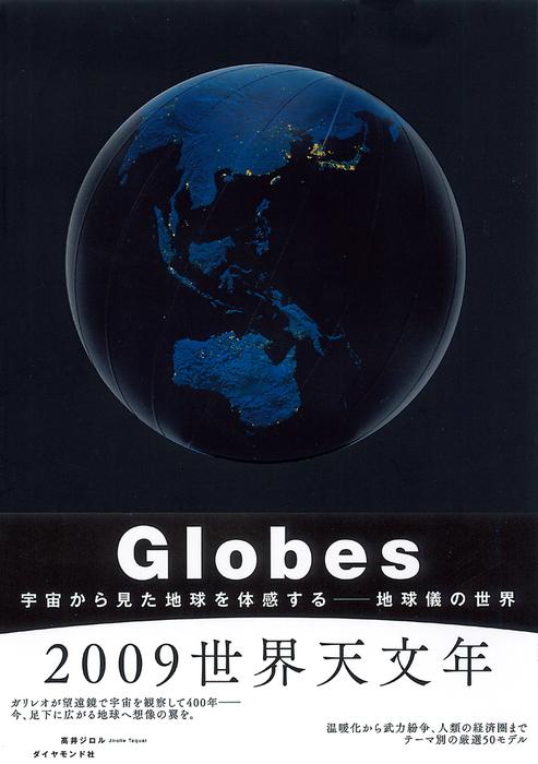 Globes―地球儀の世界拡大写真