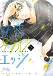初恋ダブルエッジ / 7-電子書籍