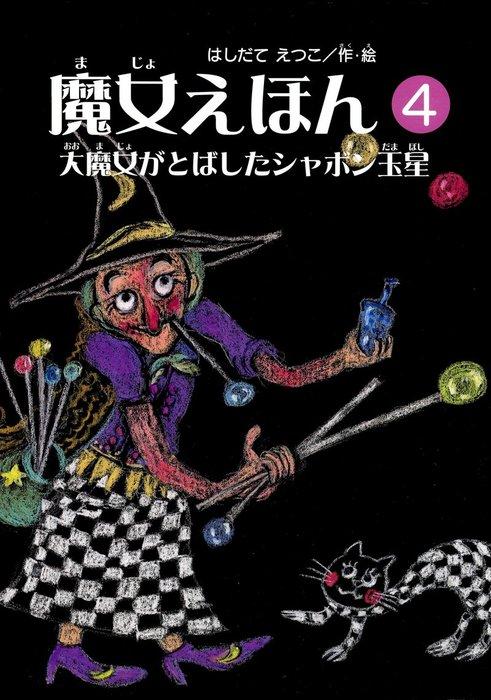 魔女えほん(4) 大魔女がとばしたシャボン玉星-電子書籍-拡大画像