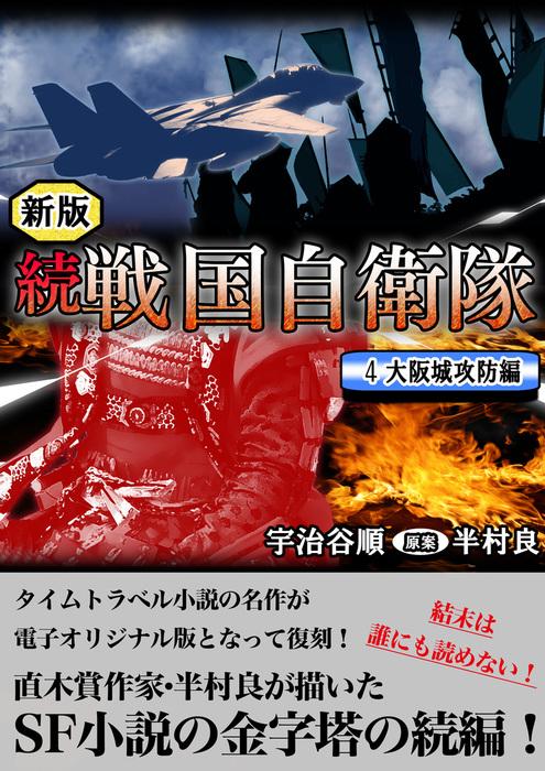 続 戦国自衛隊 4巻拡大写真