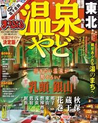 まっぷる 温泉やど 東北'17-電子書籍