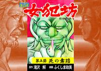 【ヨココミ】女犯坊 第三部 明治篇(5)