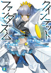 クインテット・ファンタズム2 疾風の銀狼-電子書籍