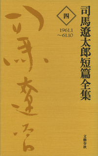 司馬遼太郎短篇全集 第四巻-電子書籍