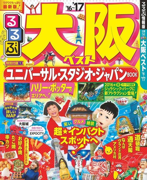 るるぶ大阪ベスト'16~'17拡大写真