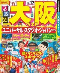 るるぶ大阪ベスト'16~'17-電子書籍