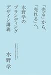 「売る」から、「売れる」へ。水野学のブランディングデザイン講義-電子書籍