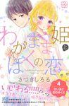 わがまま姫とぼくの恋 プチデザ(4)-電子書籍