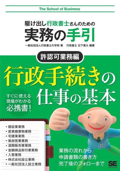 駆け出し行政書士さんのための実務の手引 許認可業務編-電子書籍