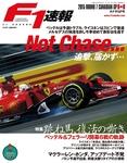 F1速報 2015 Rd07 カナダGP号-電子書籍