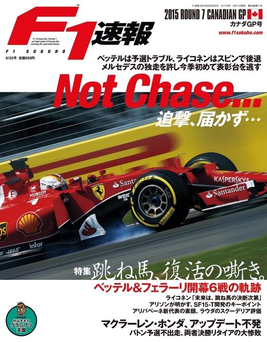F1速報 2015 Rd07 カナダGP号拡大写真