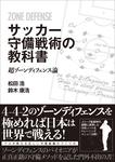 サッカー守備戦術の教科書 超ゾーンディフェンス論-電子書籍