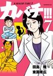 カバチ!!! -カバチタレ!3-(7)-電子書籍