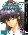 なつきクライシス 16-電子書籍