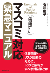 マスコミ対応 緊急マニュアル-電子書籍