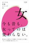 オトナの短篇シリーズ01 「女」-電子書籍