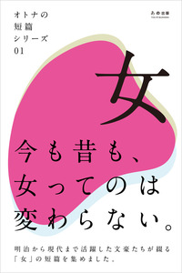 オトナの短篇シリーズ01 「女」