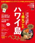 1冊丸ごとハワイ島 ベスト版-電子書籍