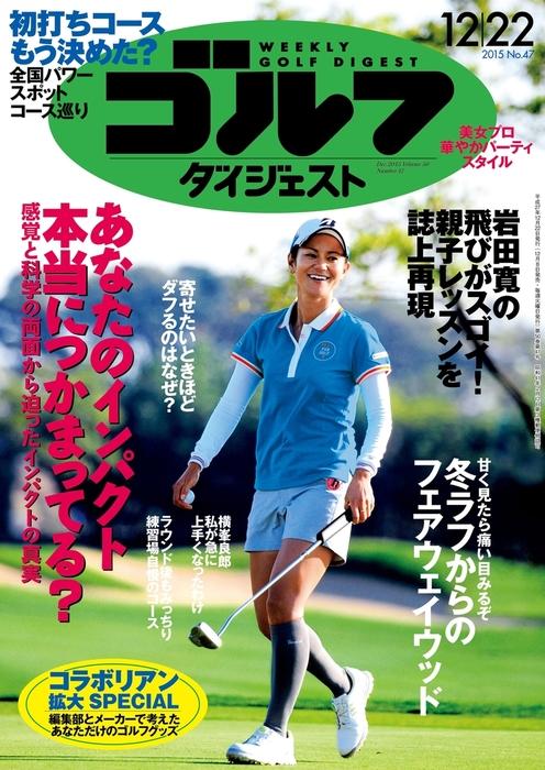 週刊ゴルフダイジェスト 2015/12/22号拡大写真