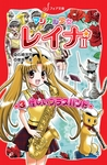 マジカル少女レイナ2 (3) 怪しいブラスバンド-電子書籍