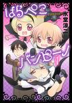 はらぺこバンピーノ 1巻-電子書籍