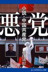 悪党 小説・中国共産党-電子書籍