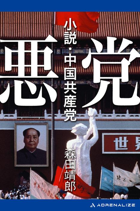悪党 小説・中国共産党拡大写真