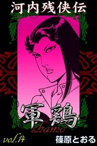 河内残侠伝 軍鶏 (14)