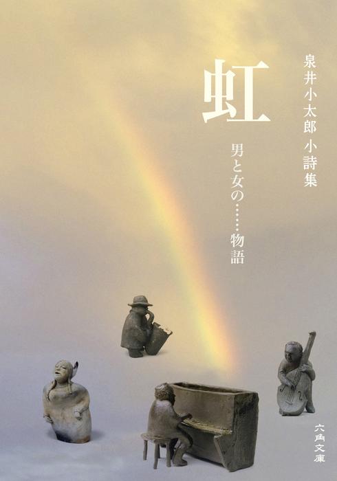 虹 男と女の……物語拡大写真