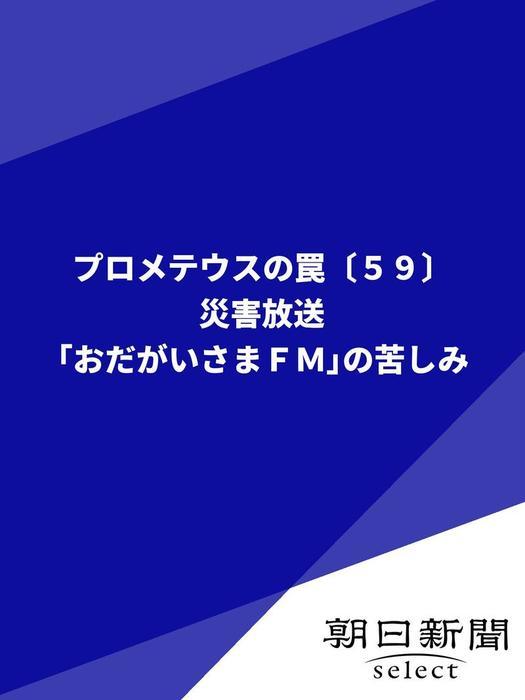 プロメテウスの罠〔59〕 災害放送「おだがいさまFM」の苦しみ拡大写真