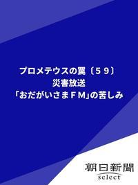 プロメテウスの罠〔59〕 災害放送「おだがいさまFM」の苦しみ-電子書籍