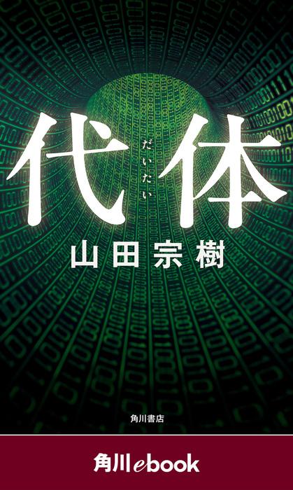 代体 (角川ebook)-電子書籍-拡大画像