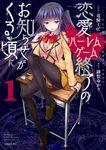 恋愛ハーレムゲーム終了のお知らせがくる頃に(1)-電子書籍