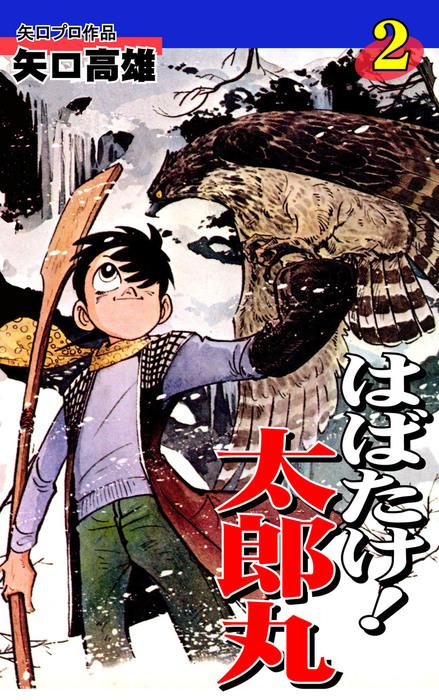 はばたけ! 太郎丸(2)-電子書籍-拡大画像