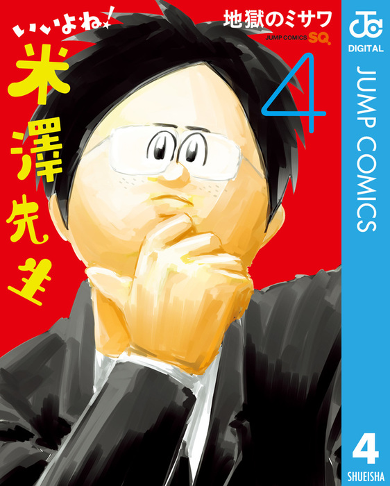 いいよね!米澤先生 4拡大写真