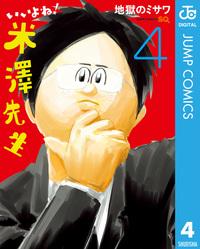 いいよね!米澤先生 4-電子書籍