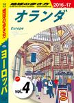地球の歩き方 A01 ヨーロッパ 2016-2017 【分冊】 4 オランダ-電子書籍