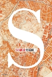 Sの継承-電子書籍
