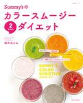 Summy'sのカラースムージー2WEEKSダイエット-電子書籍